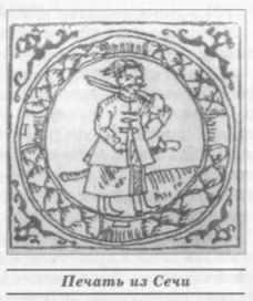 Печати символ административной